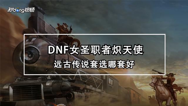 dnfsf发布,89以及开一口黄金蜜蜡来dnf私服外挂网